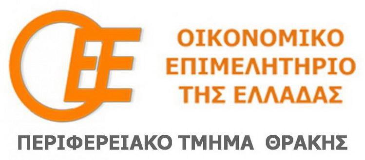 Ενημερωτικές ημερίδες του Οικονομικού Επιμελητηρίου Ελλάδας σε Κομοτηνή και Ορεστιάδα