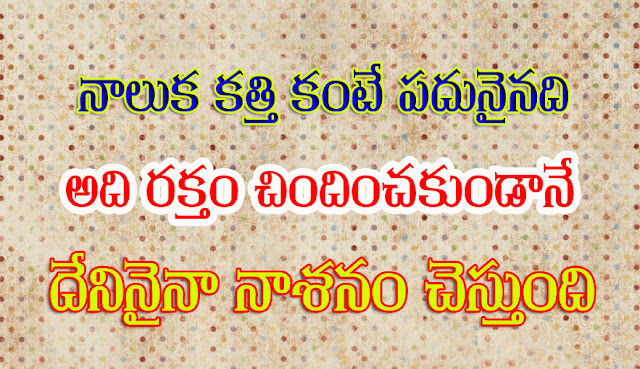 Telugu Nice sayings