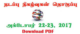 TNPSC Current Affairs October  22-23, 2017 in Tamil - Download PDF