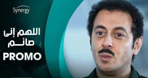 """شاهد برومو مسلسل  """"اللهم إنى صائم"""" للنجم مصطفى شعبان"""