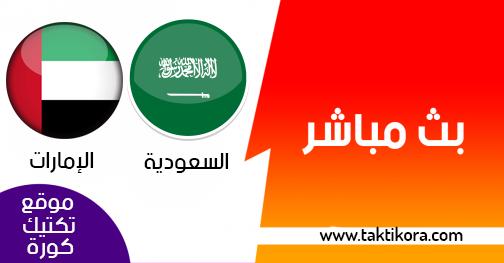 مشاهدة مباراة السعودية والامارات بث مباشر اليوم 21-03-2019 مباراة ودية