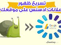 الدرس 153: طريقة تسريع تحميل اعلانات ادسنس على مدونة بلوجر او موقعك