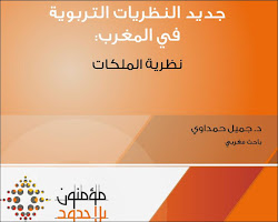 جديد النظريات التربوية في المغرب ،تأليف الدكتور جميل حمداوي