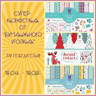 http://bumazhniy-ugolok.blogspot.ru/2016/04/blog-post_18.html?m=1