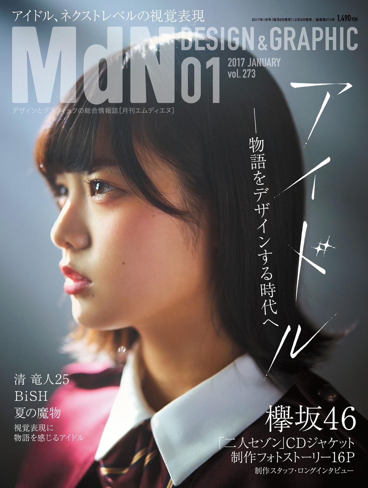 Keyakizaka46, 月刊 MdN 2017年1月号