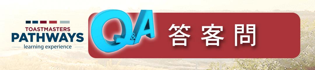 Pathways新制--答客問(Q&A)