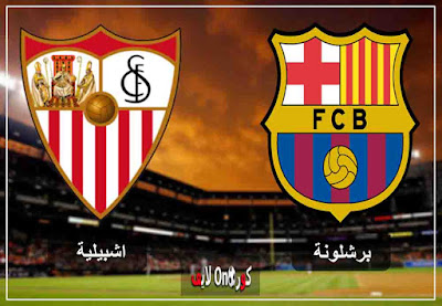 مشاهدة مباراة برشلونة واشبيلية لايف اليوم