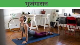 भुजंगासन (Bhujangasan yoga) for control fair fall