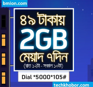 Grameenphone-2GB-49Tk-Night-Pack-7Days-12AM-till-10AM.jpg