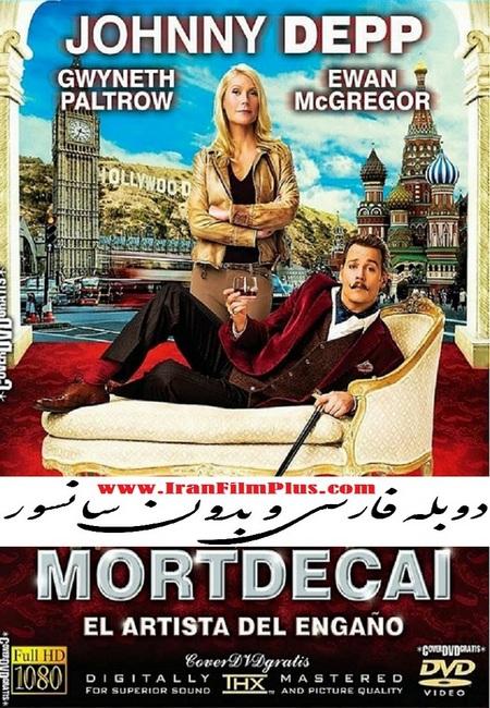 فیلم دوبله: مورتدکای (2015) Mortdecai