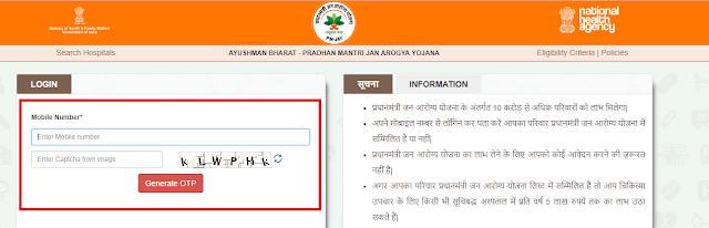 ayushman bharat eligibility