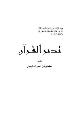تدبر القرآن - سلمان بن عمر السنيدي
