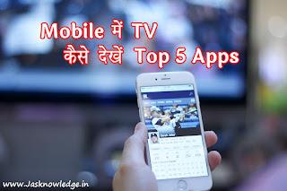 मोबाइल में टीवी कैसे देखें Top 5 Apps