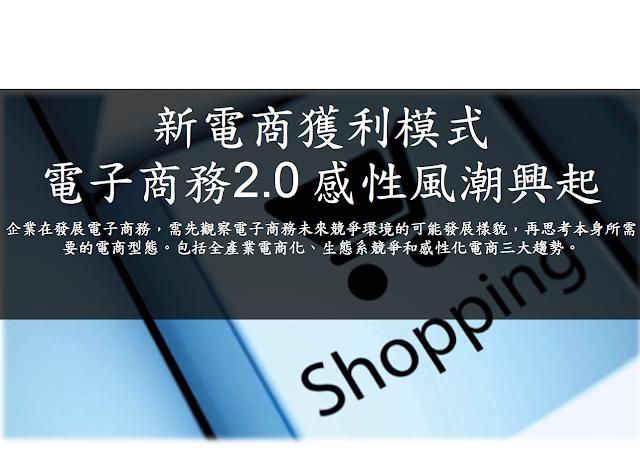 電子商務2.0 新電商獲利模式