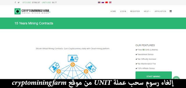 إلغاء رسوم سحب عملة UNIT من موقع cryptominingfarm