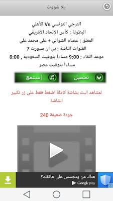برنامج يلا شوت Yalla Shoot