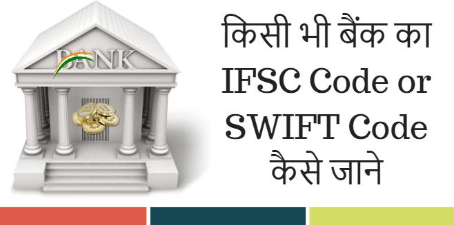 किसी भी बैंक का IFSC Code or SWIFT Code कैसे जाने