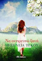 http://www.culture21century.gr/2017/01/na-oneireutw-ksana-ths-ifigeneias-tekoy-book-review.html