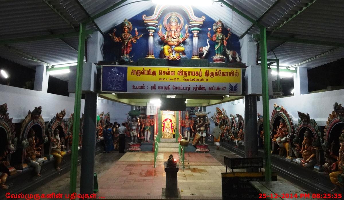 Ganapathy Temple Neyveli