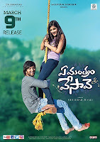 Ye Mantram Vesave 2018 Telugu movie box-office collections