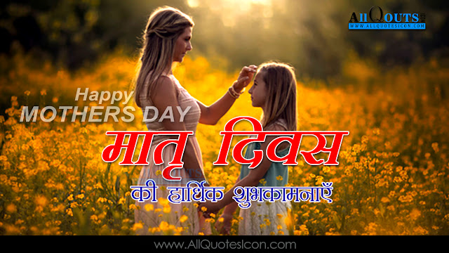 Best-Hindi-quotes-Whatsapp-images-Mothers-Days-day-Greetings-Facebook-Status-life-inspiration-quotes-greetings-Mothers-Days-day-wishes-thoughts-sayings-free