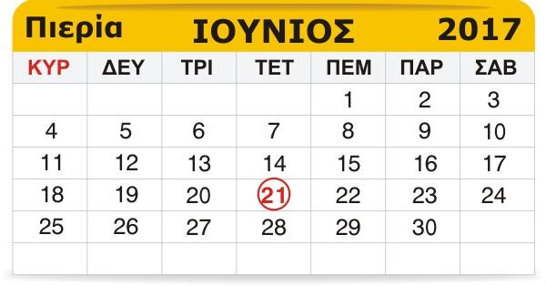 Γιορτάζουν σήμερα 21 Ιουνίου