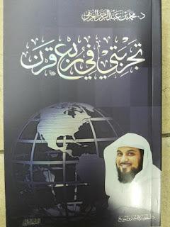 تحميل كتاب تجربتي في ربع قرن لـ الشيخ محمد العريفي PDF