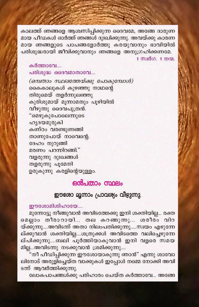 Kurisinte Vazhi Pdf Download