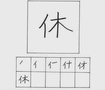 kanji istirahat
