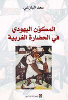 تحميل كتاب المكون اليهودي في الحضارة الغربية