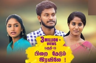 Aaha Kalyanam | Episode 13 | Kaadhalum Kadandhu Pogum | Unakkennapaa