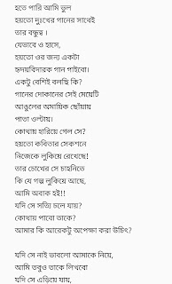 Girl in a bookstore lyrics by Anupam Roy