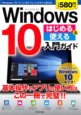 Windows 10 はじめる&使える 入門ガイド [Windows 10 Hajimeru & Tsukaeru Nyumon Guide] rar free download updated daily