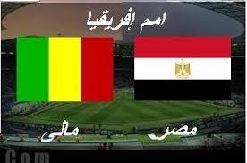 مباراة مصر ومالي بث مباشر 26-2-2017 كاس امم افريقيا للشباب 2017