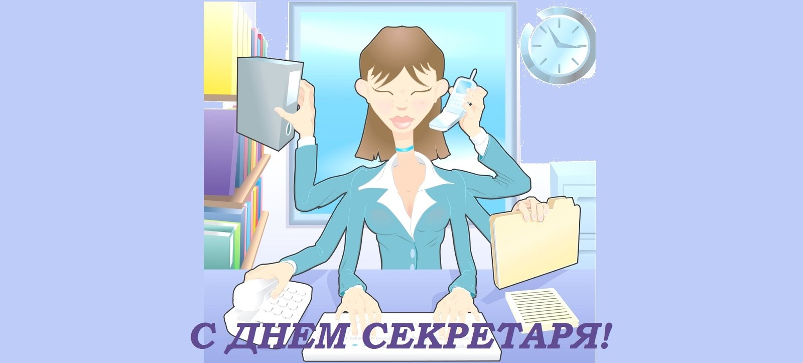 порнофото день секретаря
