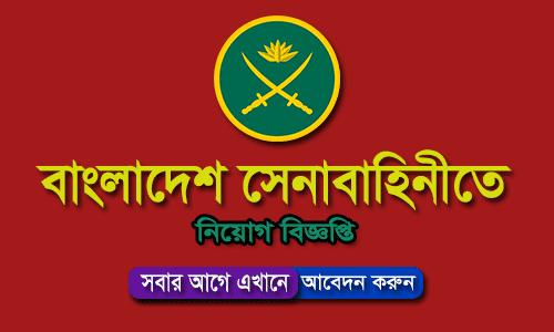 সেনাবাহিনীর বেসামরিক পদে নিয়োগ বিজ্ঞপ্তি ২০২০ - Army Civilian Job Circular 2020