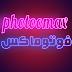 كيف تصنع كتابة متوهجة نيون في الفوتوشوب - how to make neon text in photoshop