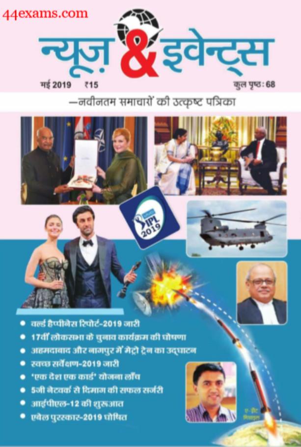 न्यूज़ एंड इवेंट्स (मई 2019) : सभी प्रतियोगी परीक्षा हेतु हिंदी पीडीऍफ़ पुस्तक | News and Events (May 2019) : For All Competitive Exam Hindi PDF Book