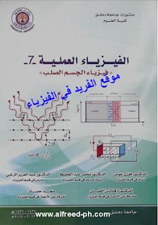 تحميل كتاب الفيزياء العملية 7 فيزياء الجسم الصلب pdf ، كتب فيزياء ، تجارب الفيزياء العملية لطلبة الجامعات 1 ، 2 ، 3 ، 4 ، doc