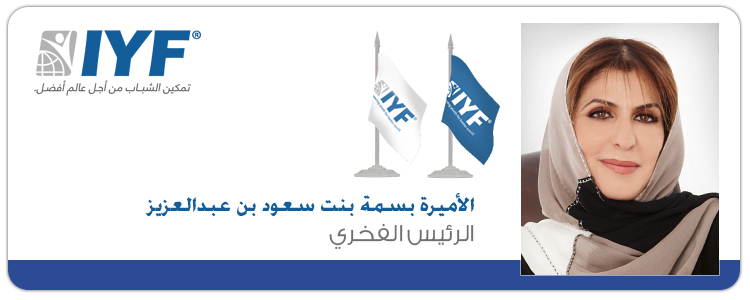 صاحبة السمو الملكي الأميرة بسمة بنت سعود، الرئيس الفخري للإتحاد الدولي للشباب