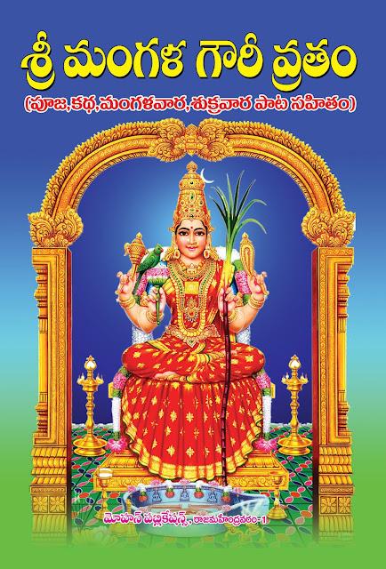 శ్రీ మంగళ గౌరీ వ్రతం | Sri Mangala Gowri Vratam | GRANTHANIDHI | MOHANPUBLICATIONS | bhaktipustakalu