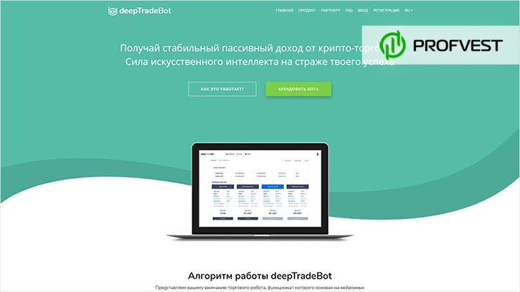 DeepTradeBot обзор и отзывы HYIP-проекта
