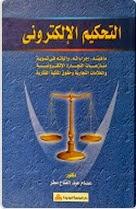 تحميل كتاب دليل المحامين