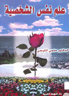 تحميل كتاب علم نفس الشخصية PDF الدكتور حلمي المليجي