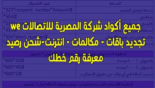 جميع أكواد شركة المصرية للاتصالات we تجديد باقات - مكالمات - انترنت- شحن رصيد خدمة معرفة رقم خطك