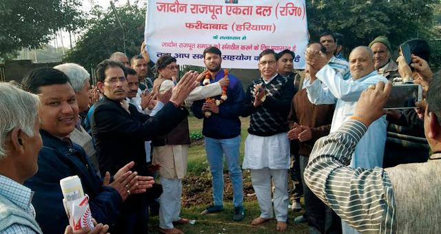Jadoun Rajput Ekta Dal concludes meet in Faridabad
