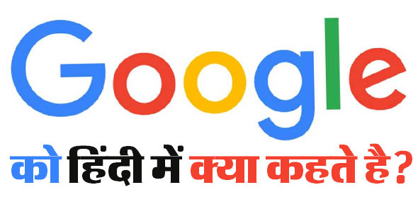 What is the name of Google in Hindi
