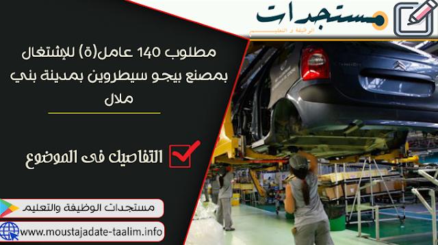 مطلوب 140 عامل(ة) للإشتغال بمصنع بيجو سيطروين بمدينة بني ملال