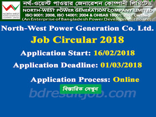 NWPGCL - North-West Power Generation Co. Ltd. Job Circular 2018