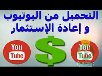 فيديوهات يمكن اعادة رفعها على قناة اليوتيوب والربح منها